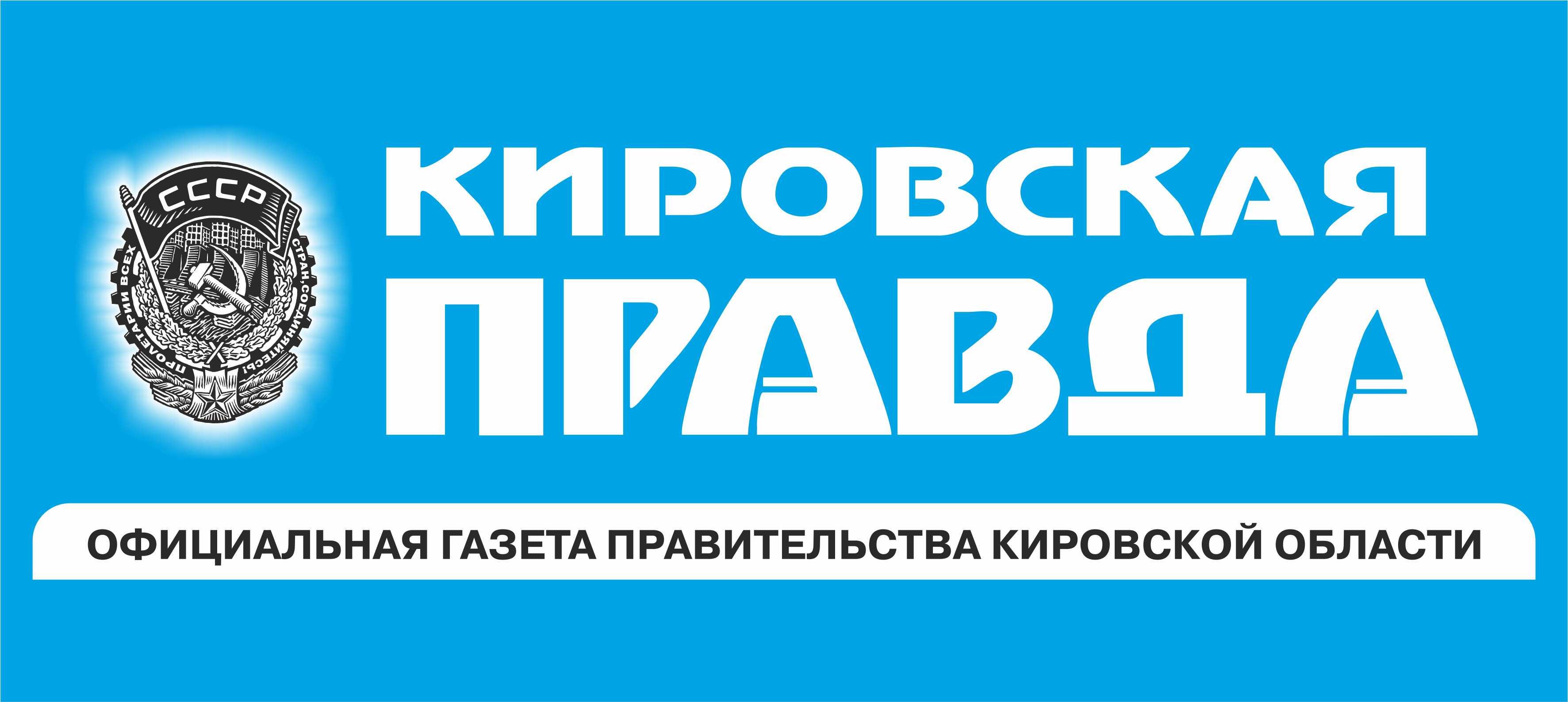Кировская правда банер
